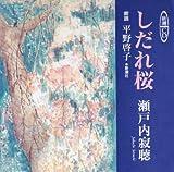 しだれ桜 (新潮CD) [単行本] / 瀬戸内 寂聴 (著); 新潮社 (刊)