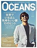 OCEANS 2015年6月号