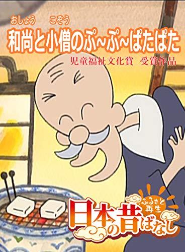 【フルカラー】「日本の昔ばなし」 和尚と小僧のぷ~ぷ~ばたばた (eEHON コミックス)