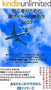 初心者のための陸マイラーの始め方2020: 陸マイラーとは?マイルを貯めるならJAL?ANA?クレジットカードのおすすめは? 2020年最新の情報が一冊に!陸マイラーになる為にやるべきことをお教えします。