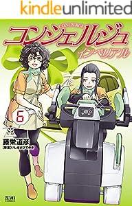 コンシェルジュインペリアル 6巻 (ゼノンコミックス)
