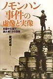 ノモンハン事件の虚像と実像: 日露の文献で読み解くその深層
