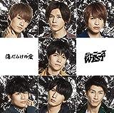 ホメチギリスト/傷だらけの愛(初回盤B)(CD+DVD-B)(特典なし) 画像