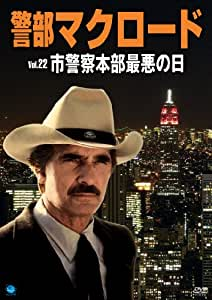 警部マクロード「市警察本部最悪の日」 [DVD]
