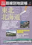歴史でめぐる鉄道全路線路線別地図帳 no.6 東北・北海道 (朝日オリジナル)