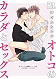 BL好きのための オトコのカラダとセックス 画像