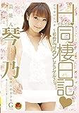 芸能人琴乃 Hイチャイチャ(ハート)同棲日記(ハート) [DVD]