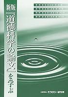 新版『道徳科学の論文』を学ぶ