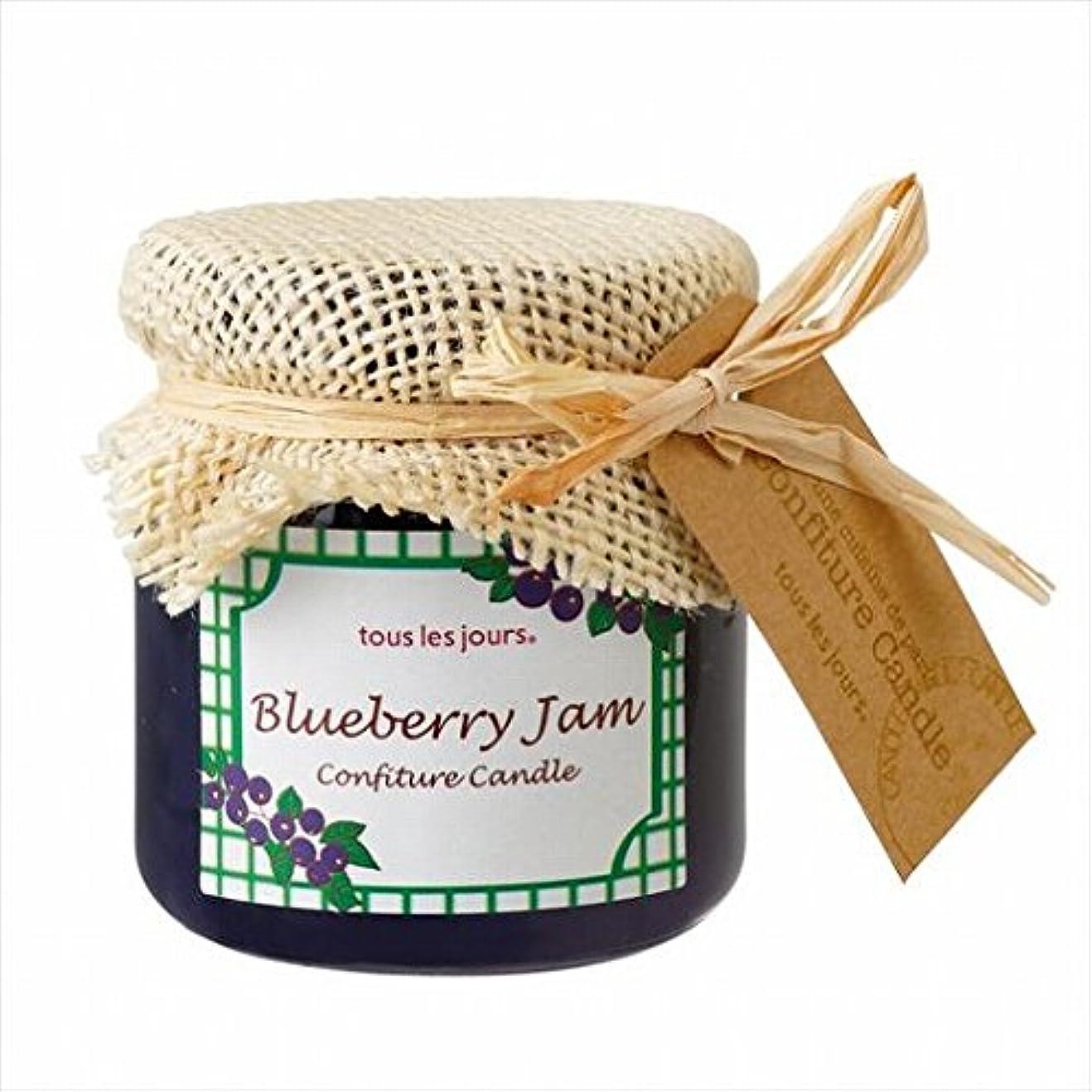 非アクティブプランター保存するスイーツキャンドル(sweets candle) ジャムキャンドル 「 ブルーベリー 」