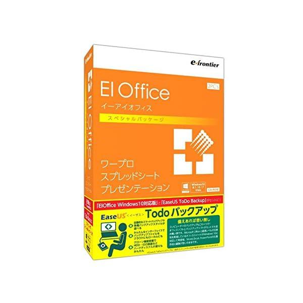 イーフロンティア EIOffice スペシャルパ...の商品画像