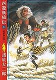 西遊妖猿伝 / 諸星 大二郎 のシリーズ情報を見る