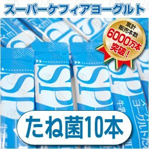 スーパーケフィアヨーグルト 種菌 10本袋