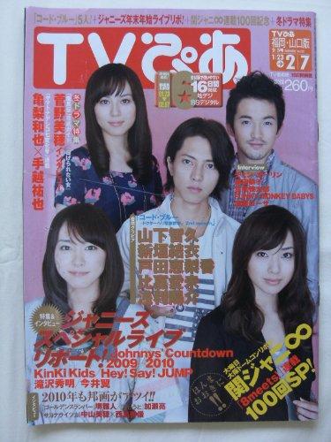 TVぴあ 2010年 2月3日号 No.262 福岡・山口版 [雑誌]