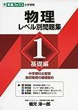物理レベル別問題集 1基礎編 (東進ブックス レベル別問題集シリーズ)