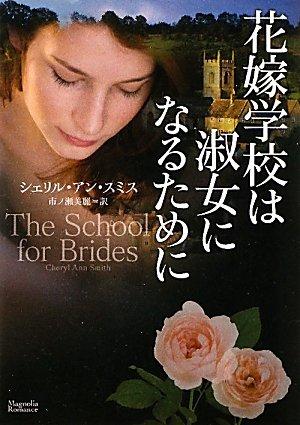 花嫁学校は淑女になるために (マグノリアロマンス)の詳細を見る
