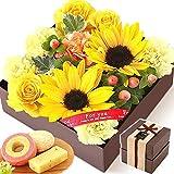 父の日 の プレゼント おいもやケーキ洋菓子 花とスイーツ アレンジメント生花 父の日ギフト (ひまわり花アレンジ)