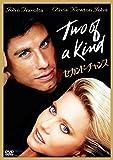 セカンド・チャンス[DVD]