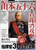 人間山本五十六と真珠湾攻撃―写真と人物で読む知られざる太平洋戦争 (Town Mook)