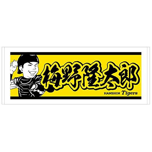 阪神タイガース プレーヤーズネーム フェイスタオル 梅野隆太郎 背番号44 2017