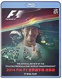 Ray Ban 2014 FIA F1 世界選手権 総集編 完全日本語版 BD版 [Blu-ray]