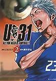 U-31(2) (モーニングコミックス)