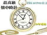 懐中時計 ROGAR(ロガール) 日本製 厚金仕上げ22K10ミクロン チェーン付き ローマ数字