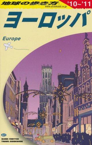 A01 地球の歩き方 ヨーロッパ 2010~2011の詳細を見る