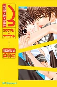 コスプレ☆アニマル(3) (デザートコミックス)