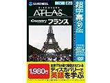 超字幕Atlasフランス [DVD-ROM]