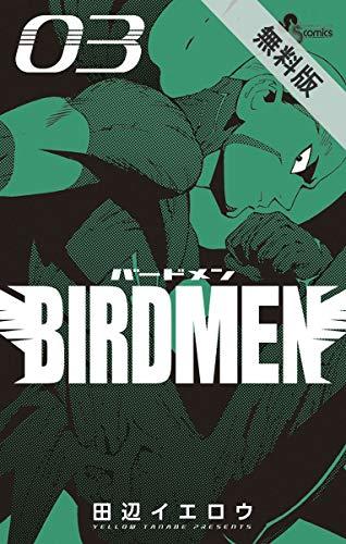 BIRDMEN(3)【期間限定 無料お試し版】 (少年サンデーコミックス)