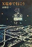 X電車で行こう (1965年)