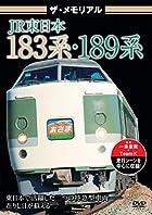 ザ・メモリアル JR東日本183系・189系