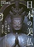 エイ出版社 その他 日本の美仏 (エイムック 3226)の画像