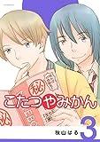 こたつやみかん(3) (アフタヌーンコミックス)