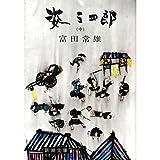 姿三四郎 中 (新潮文庫 と 6-2)