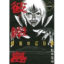 彼岸島 最後の47日間(1) (ヤングマガジンコミックス)