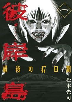 [松本光司]の彼岸島 最後の47日間(1) (ヤングマガジンコミックス)