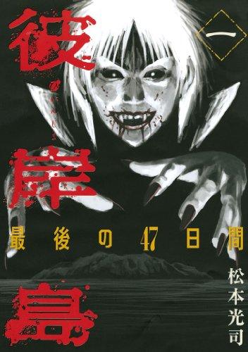 彼岸島 最後の47日間(1) (ヤングマガジンコミックス)の詳細を見る