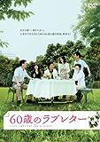 60歳のラブレター [DVD]
