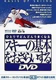 スキーの基本をおさらいするDVD (DVD) (<DVD>)