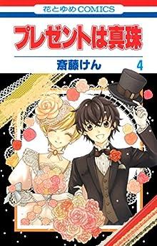 [斎藤けん]のプレゼントは真珠 4 (花とゆめコミックス)