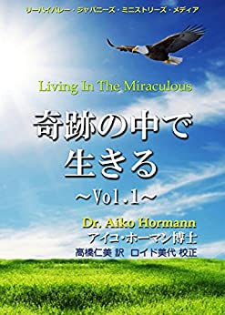 [ホーマン愛子]の奇跡の中で生きる Vol.1: 脳科学者ホーマン愛子博士書下ろし - 神からの知恵と啓示の集大成