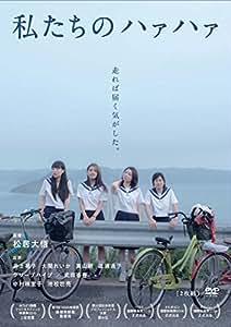 私たちのハァハァ [DVD]