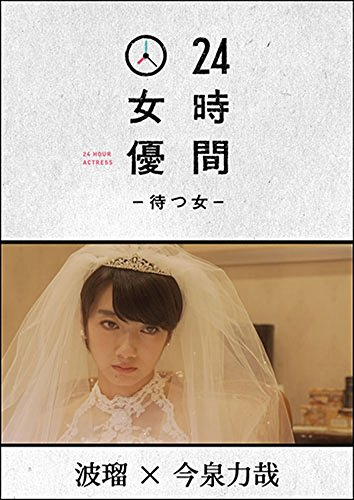 24時間女優-待つ女- ♯2 波瑠 [DVD] -