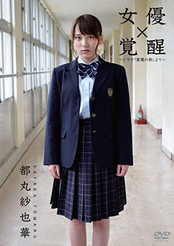 女優 都丸紗也華「覚醒」~ドラマ「霊魔の街」より~ [DVD]