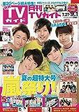 月刊TVガイド関西版 2019年9月号