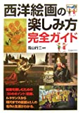 西洋絵画の楽しみ方完全ガイド (池田書店の趣味完全ガイドシリーズ) 画像