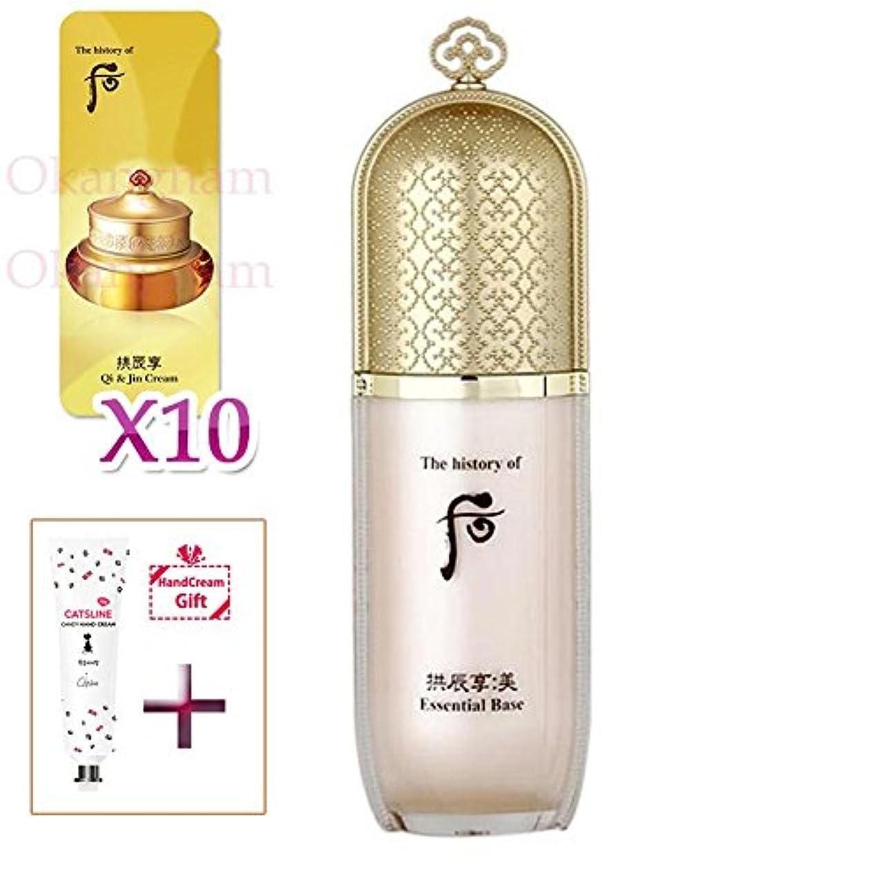 メイトコンサルタントより多い【フー/The history of whoo] Whoo 后 KGM02 GONGJIN HYANG Mi Essential Base/后(フー) ンジンヒャン:美エッセンシャルベース40ml + [Sample Gift...