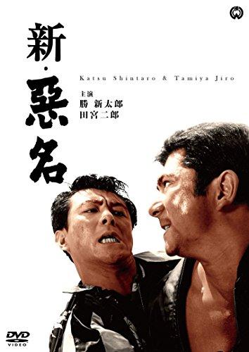 新・悪名 [DVD]