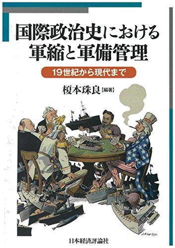 国際政治史における軍縮と軍備管理 (明治大学国際武器移転史研究所研究叢書)